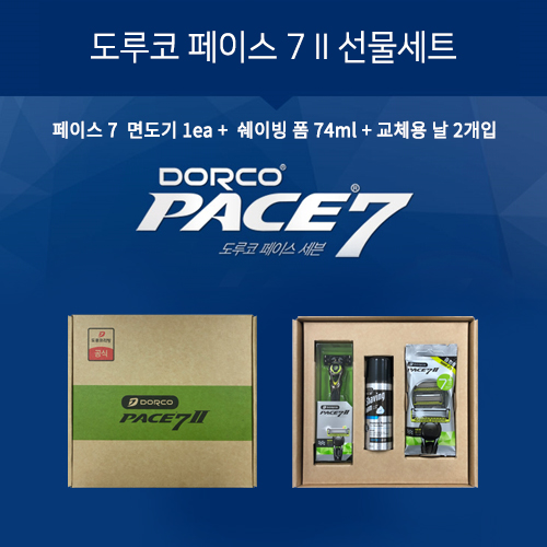 [도루코] PACE7 II 기획세트2호