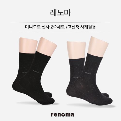 레노마 미니도트 신사 2족세트 고신축 사계절용