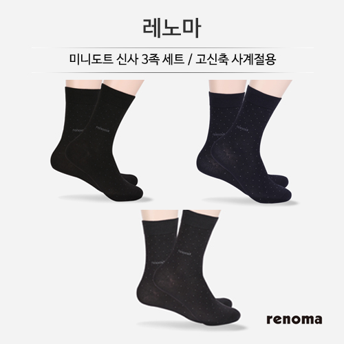 [레노마] 미니도트 신사 3족세트 / 고신축 사계절용 + 박스포장 (업체별도 무료배송)