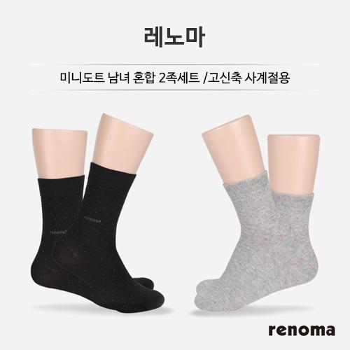 레노마 미니도트 남녀혼합 2족세트 고신축 사계절용