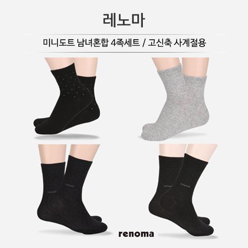 [레노마] 미니도트 남녀혼합 4족세트 / 고신축 사계절용 + 박스포장 (업체별도 무료배송)