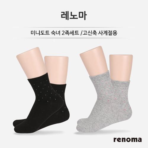 [레노마] 미니도트 숙녀 2족세트 / 고신축 사계절용 + 박스포장 (업체별도 무료배송)