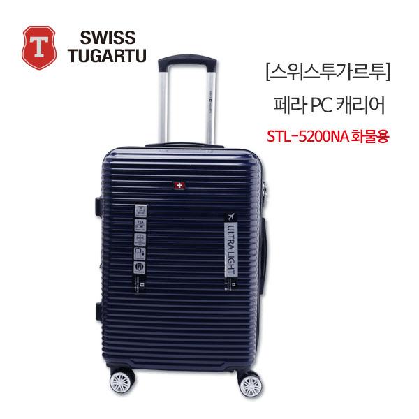 [스위스투가르투] 페라 PC 여행용 24형 캐리어 화물용, STL-5200