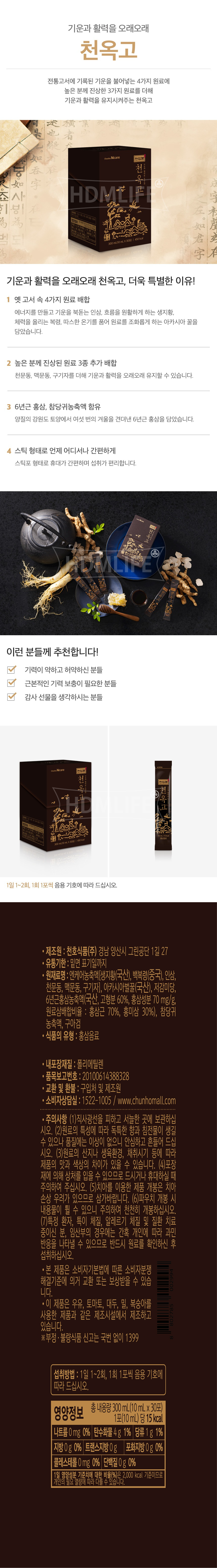 Cheonokgo_10x30_info.png