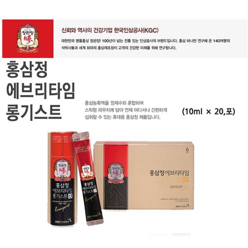 정관장 홍삼정 에브리타임 롱기스트 10ml x 20포