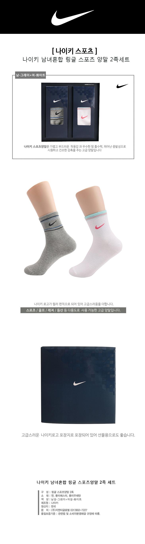Nike-MW2P_info.jpg