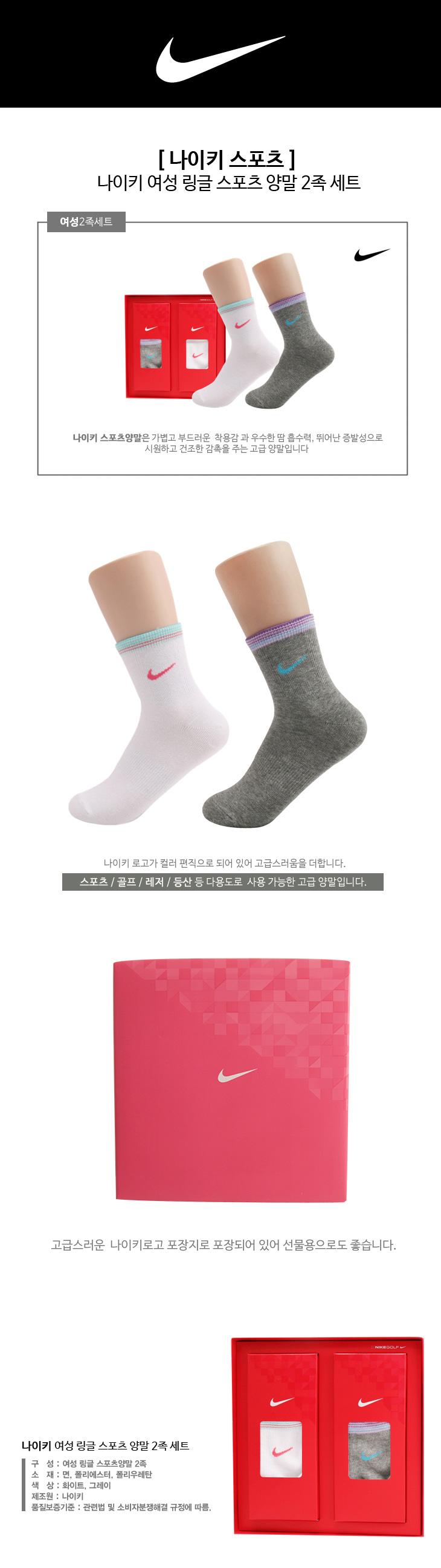 Nike-W2P_info.jpg