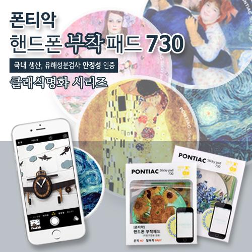 [폰티악] 핸드폰 부착 패드 730 클래식 명화 시리즈 1P
