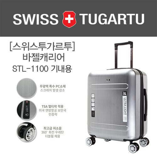 [스위스투가르투] 바젤 여행용 캐리어 20 (기내용) STL-1100