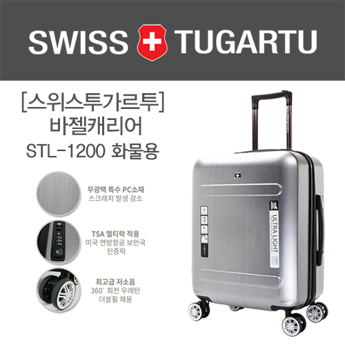 [스위스투가르투] 바젤 여행용 캐리어 24 (화물용) STL-1200